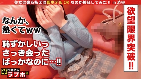 【プレステージプレミアム】「お口だしてッ!」Hカップ欲求不満!:いくらでラブホ!? No 028 あい 21歳 フェラテク自慢のご奉仕OL 6