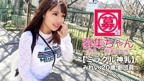 【ARA】【ミラクル神乳】20歳【ドマゾ美少女】みれいちゃん再び参上! みれい 20歳 劇団員 1