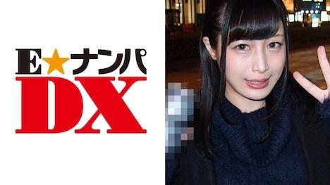 【E★ナンパDX】えみさん 21歳 女子大生 【ガチな素人】