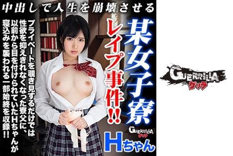 【ゲリラ】Hちゃん 女子校生