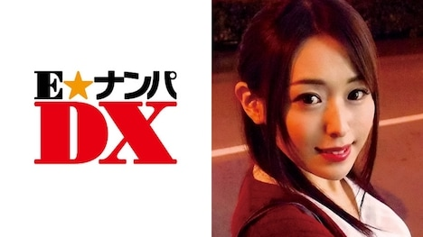 【E★ナンパDX】みなみさん 20歳 女子大生 【ガチな素人】