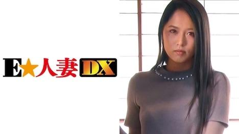 【E★人妻DX】未帆さん 32歳 Eカップの美乳妻