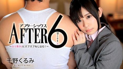 【HEYZO】アフター6~ロリ系OLにズブズブねじ込む!~ 千野くるみ