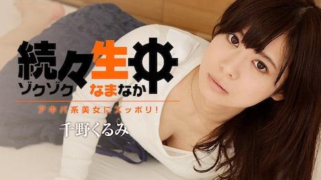 【HEYZO】続々生中~アキバ系美女にズッポリ!~ 千野くるみ