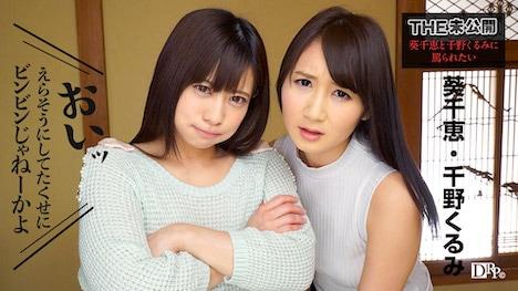 【カリビアンコム】THE 未公開 ~葵千恵と千野くるみに罵られたい~