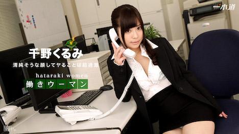 【一本道】働きウーマン 〜業務中にヤられる美人OL〜 千野くるみ
