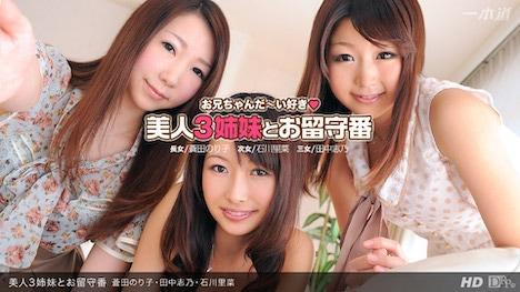 【一本道】美人3姉妹とお留守番