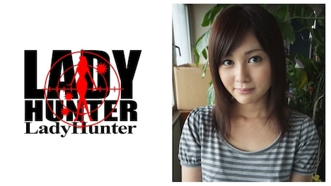 【Lady Hunter】あやこ