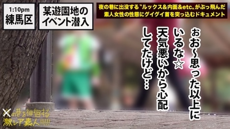 【プレステージプレミアム】〝マン汁〟〝涎〟の大洪水!!都内の某遊園地のコスプレイベントでキャッチした、関西弁の超ドM巨乳コスプレイヤー美女!!:夜の巷を徘徊する〝激レア素人〟!! 19 ミユ 25歳 大阪在住の巨乳コスプレイヤー 4