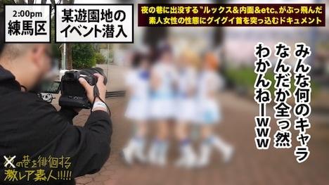 【プレステージプレミアム】〝マン汁〟〝涎〟の大洪水!!都内の某遊園地のコスプレイベントでキャッチした、関西弁の超ドM巨乳コスプレイヤー美女!!:夜の巷を徘徊する〝激レア素人〟!! 19 ミユ 25歳 大阪在住の巨乳コスプレイヤー 5