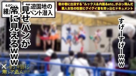 【プレステージプレミアム】〝マン汁〟〝涎〟の大洪水!!都内の某遊園地のコスプレイベントでキャッチした、関西弁の超ドM巨乳コスプレイヤー美女!!:夜の巷を徘徊する〝激レア素人〟!! 19 ミユ 25歳 大阪在住の巨乳コスプレイヤー 8