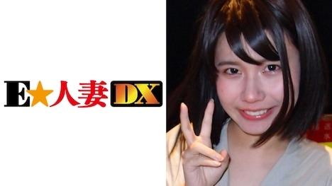 【E★人妻DX】まさみさん 20歳 専業主婦 【ガチな素人】