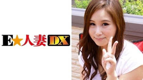 【E★人妻DX】すみれさん 30歳