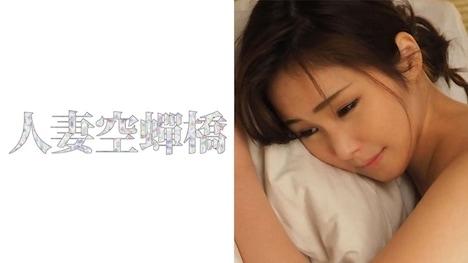 【人妻空蝉橋】すみれ 3