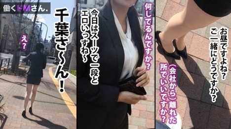 【プレステージプレミアム】働くドMさん Case 15 寝具メーカー事務:千葉さん:22歳 天然爆乳に超タイトなスカートで男性社員を悩殺している欲求不満OLを強引に社外へ連れ出し、忍び込んだ雑居ビルで禁断露出。 6