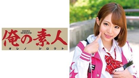 【俺の素人】かなちゃん 2