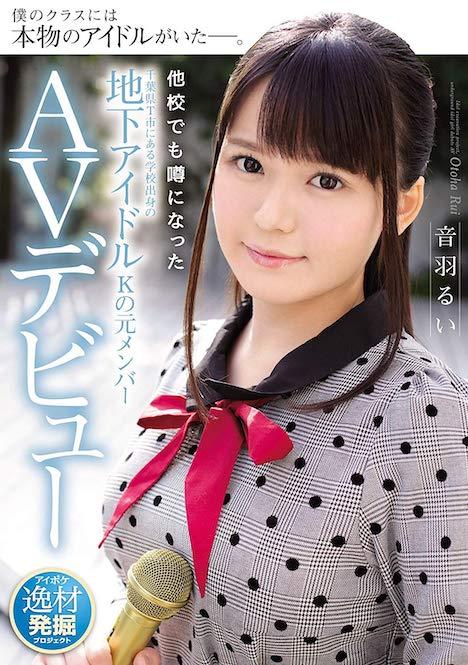 【新作】他校でも噂になった千葉県T市にある学校出身の地下アイドルKの元メンバーAVデビュー 音羽るい 1
