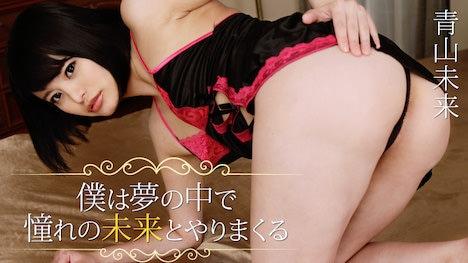 【HEYZO】僕は夢の中で憧れの未来とやりまくる 青山未来
