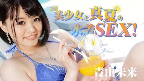 【HEYZO】天然美少女と真夏の水着SEX! 青山未来