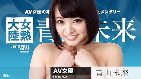 【カリビアンコム】女熱大陸 File 053 青山未来