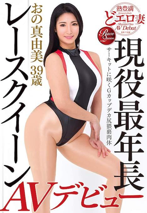 現役最年長レースクイーン おの真由美 39歳 AVデビュー 1