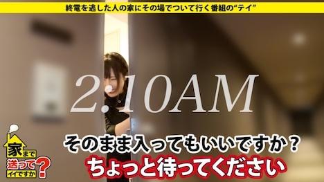 【ドキュメンTV】家まで送ってイイですか? case 137 爆乳元年!シリーズ一番の爆乳!Iカップキャバ嬢!! ナオミさん:24歳:キャバ嬢 8