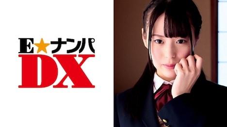 【E★ナンパDX】星空さん 女子校生