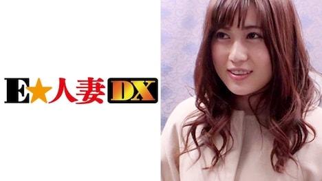 【E★人妻DX】あいさん 26歳
