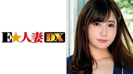 【E★人妻DX】やよいさん 30歳 肉厚マ○コの恵体奥様