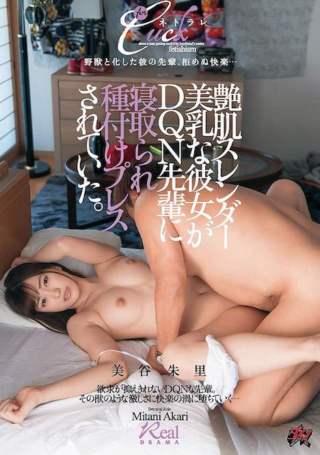 艶肌スレンダー美乳な彼女がDQN先輩に寝取られ種付けプレスされていた。 美谷朱里