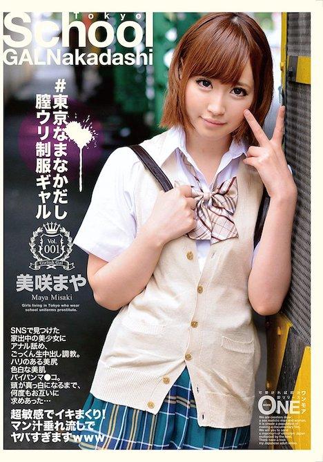 #東京なまなかだし膣ウリ制服ギャル Vol 001 美咲まや