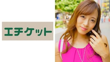【エチケット】絶品人妻 りょうこさん 29歳