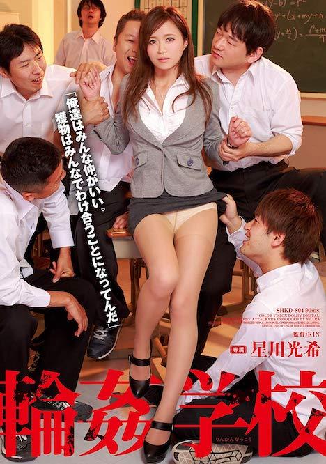 輪姦学校 星川光希
