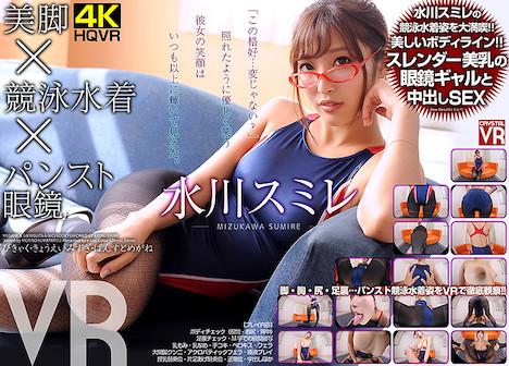 【VR】水川スミレ 美脚×競泳水着×パンスト眼鏡 VR スレンダー美乳の眼鏡ギャルと中出しSEX