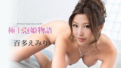 【カリビアンコム】極上泡姫物語 Vol 66 百多えみり
