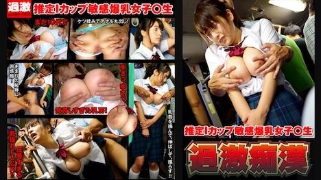 【過激チカン】推定Iカップ敏感爆乳女子〇生 満員バスで背後から制服越しにねっとり乳揉みチカンされ腰をクネらせ感じまくる巨乳女子○生 5