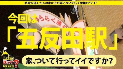 【ドキュメンTV】家まで送ってイイですか? case 138 アナル開発10000人! 雅子さん:アラフォー:SMクラブ勤務 2