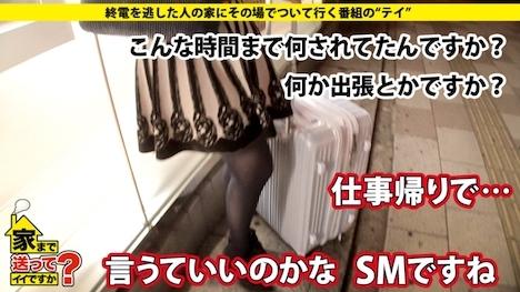 【ドキュメンTV】家まで送ってイイですか? case 138 アナル開発10000人! 雅子さん:アラフォー:SMクラブ勤務 3
