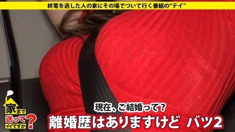 【ドキュメンTV】家まで送ってイイですか? case 138 アナル開発10000人! 雅子さん:アラフォー:SMクラブ勤務 5