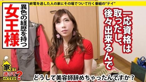 【ドキュメンTV】家まで送ってイイですか? case 138 アナル開発10000人! 雅子さん:アラフォー:SMクラブ勤務 7