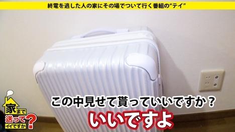 【ドキュメンTV】家まで送ってイイですか? case 138 アナル開発10000人! 雅子さん:アラフォー:SMクラブ勤務 8