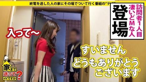 【ドキュメンTV】家まで送ってイイですか? case 138 アナル開発10000人! 雅子さん:アラフォー:SMクラブ勤務 14