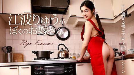 【カリビアンコム】江波りゅうがぼくのお嫁さん