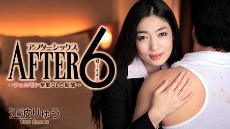 【HEYZO】アフター6~フェロモン全開OLの痴情~ 江波りゅう