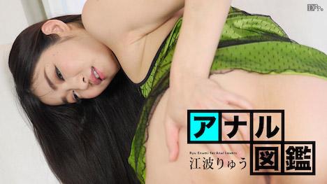【カリビアンコム】アナル図鑑 江波りゅう