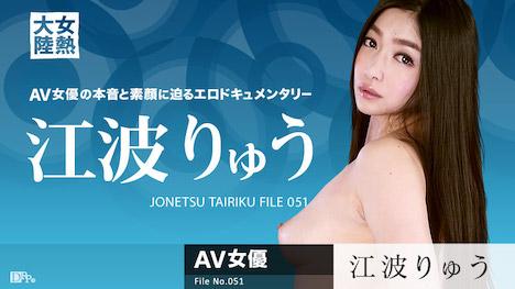 【カリビアンコム】女熱大陸 File 051 江波りゅう