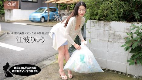 【一本道】朝ゴミ出しする近所の遊び好きノーブラ奥さん 江波りゅう
