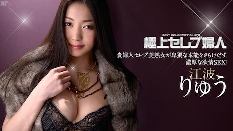【カリビアンコム】極上セレブ婦人 Vol 6 RYU (江波りゅう)