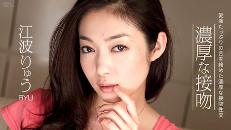 【カリビアンコム】濃厚な接吻 RYU (江波りゅう)
