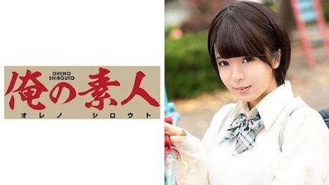【俺の素人】りんちゃん 女子校生